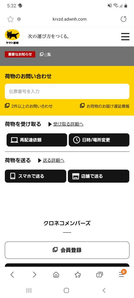 これって、クロネコヤマトの公式サイトですか? 日時/場所変更などを開いても404 not Found と出てきます。