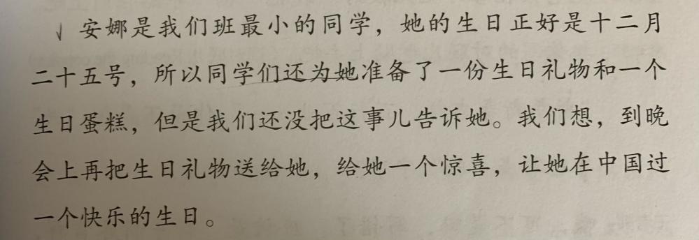 中国語 和訳してください。少々長くてすみません。