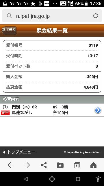 門別11レース 8―3.6.10 なにかいますか?