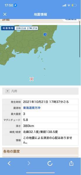今日起きたこの地震って南海トラフと関係ありますか?