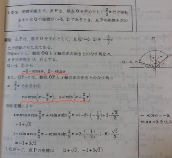 数2の問題です。 下線部の意味がよく分からないので、教えて頂きたいです。