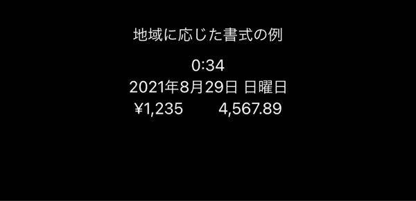 iPhoneで言語設定で英語から日本語に変えた後このような画面が表示されました。これはなんのことですか?