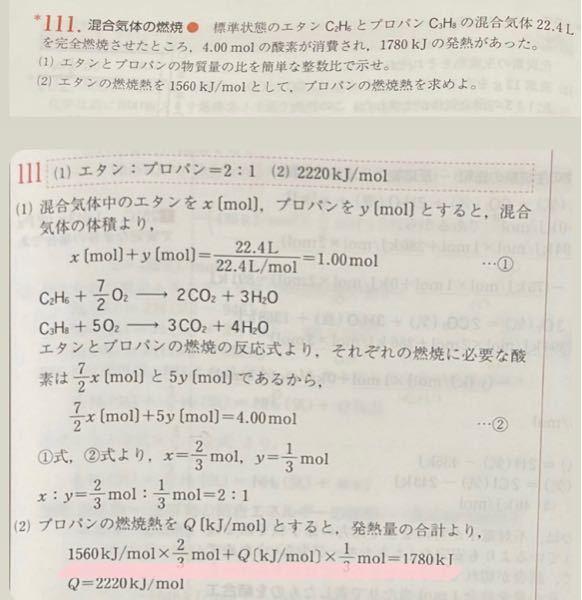 """高校化学の質問です。 写真の問題で、 """"4.00molの酸素が消費され、1780kjのの発熱があった。"""" と書かれているのに、写真のピンクの下線が引いてある部分は、なぜそれぞれ ×2/3 ×1/3 がかけられているのですか? 酸素4.00mol消費して1780kjの発熱があったのなら 7/2x+5y=4.00molなので、 7/2×(2/3)=7/3mol 5×1/3=5/3mol をそれぞれかけるのではないんですか?"""