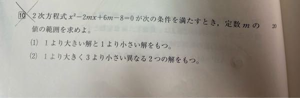 至急教えて頂きたいです。 こちらの問題の(1)でなぜf(1)<0となるのですか。なぜ0より小さくなるのかが分かりません。 (2)では(2) 1<軸=m<3 f(1)>0 &f(3)>0 判別式>0 となるのかが分かりません。 なぜこのような条件になるのでしょうか。 わかる方いらしたら教えて頂きたいです。 答えは(1)m<よんぶんのなな,(2)よんぶんのなな<m<2です。