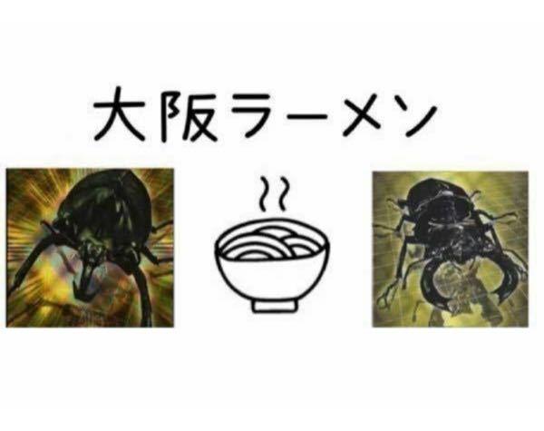大阪府でオススメのラーメン屋を教えてください! 至急お願いします