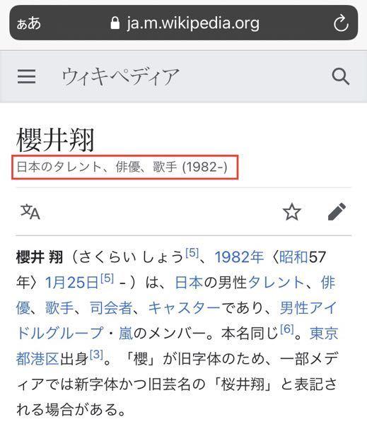 wikipediaに関して質問です。 この記事名の真下にある解説文のようなものは、どうすれば編集できますか? 画像の櫻井翔だったら、「日本のタレント」とか書かれてる所です