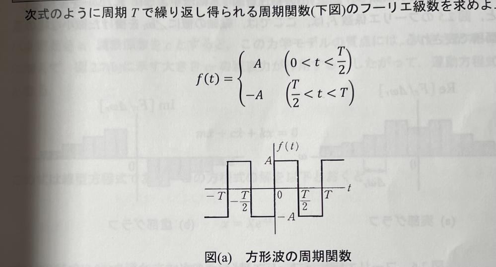 フーリエ級数の問題なのですが分からないので誰かご教授お願いします