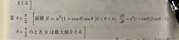 S=a^2(1+cosθ)sinθをθについて微分すると a^2(1+cosθ)(2cosθ-1)になるそうなのですが、どうしても計算が合いません。 途中式まで教えて頂けないでしょうか。