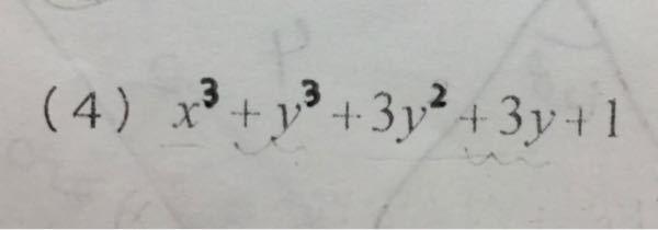 大至急お願い致します。数1因数分解。こちらの問題のやり方を教えていただきたいです。
