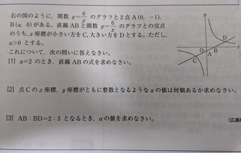 (2)(3)の問題の解き方を教えて下さい。