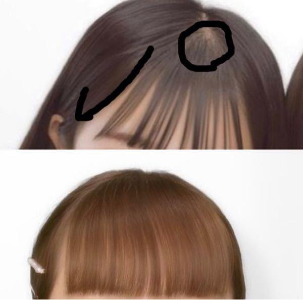 私は下のような前髪です。上のような前髪にしたいのですが、どうしたらできますか? (;;) 髪の毛をおろした時に丸の部分が見えるようにしたいのと、前髪の形が三角っぽくなるようにしたいで す(><)