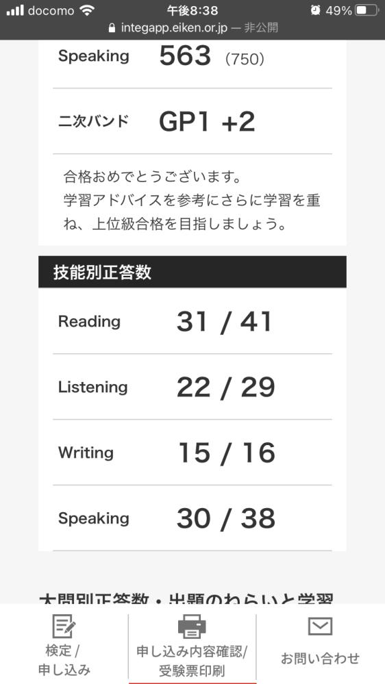 高3です 英検準一級で写真のスコアでした。 スピーキングの点数が低いですし、 英検だけ受かっても本当に実用的な英語の能力があるとはいえないと感じています。 これからどんな勉強をすれば良いと思いますか? TOEICはもっと実用的でしょうか?せっかくなら一級もいつか取れるように勉強したいですが、、やっぱ実用的な英語力伸ばすためには留学行くべきですかね