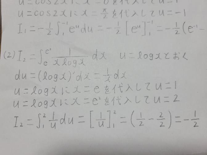 下の画像の(2)の問題のことで質問です。 途中まで計算して-1/2って答えが出たんですけど答えはlog2になるそうです。 どうやってやったらlog2になるのか解説よろしくお願いいたします。問題は定積分を置換積分法を利用して求めろです。