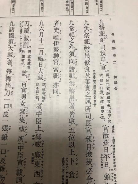 神祇令の1部なのですが、画像の4行目の1文字目にある「者」の左に人と書いてあり、これは「ひと」と読むということでしょうか?教えて欲しいです。
