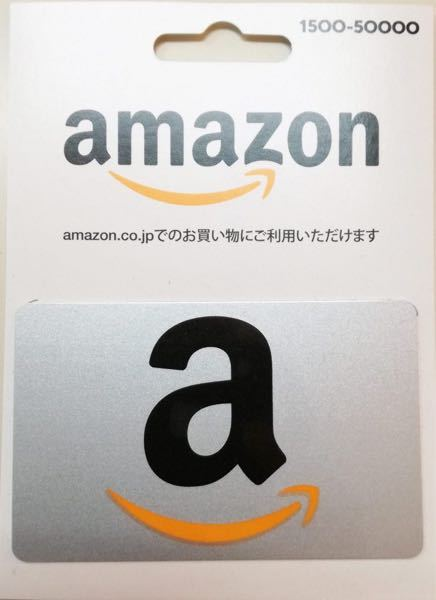 急ぎでお願いします。 Amazonギフト券の使い方がわからないので教えて下さい これを買う予定です。