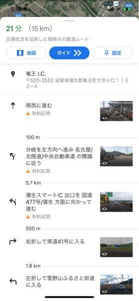 滋賀県の竜王ICを出て近江八幡駅に行きたいです ナビを見てみると有料道路があります 自分は現金でしか払えないのですがこの場合だとETCカードが無いと出られません 他のルートはありますか?