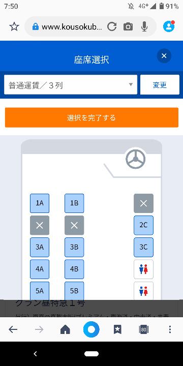 至急 グラン昼特急の予約の座席表なんですが、このように表示されています これは1階建てのバスってことですか? いつもは2階と1回を選べて、トイレ位置も違うような…