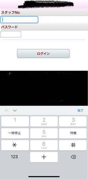 とあるサイトのログイン画面なのですが、 このスタッフNoにはハイフン込で番号を入力しなければならないのにキーボードにハイフンが出てきません。 これはもうどうしようもないのでしょうか?