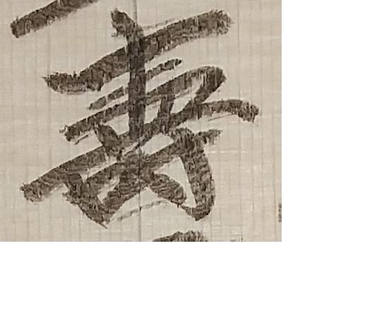 お寺で父の戒名を頂いたのですか? 添付画像は、「寿」で良いのですか? このような字の活字をご存じの方はいますか。
