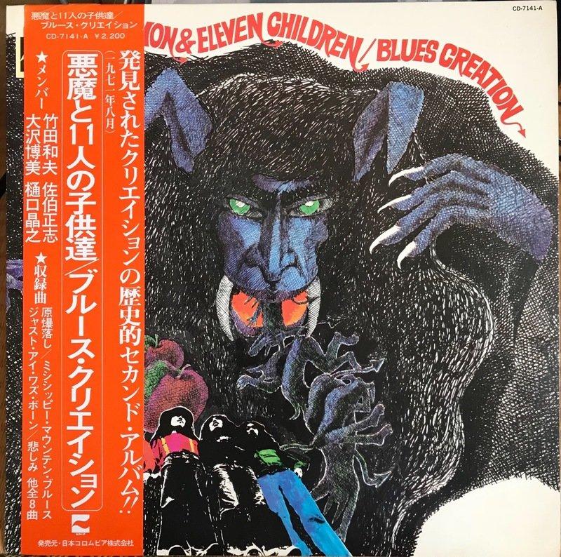 【悪魔と11人の子供達 Demon & Eleven Children】 https://page.auctions.yahoo.co.jp/jp/auction/n1013945749 この曲の歌詞を知りたいのですが、私の検索力では英語でも検索しても出てきません。 曲そのものには全く興味はわかないのですが、こんな曲名を付けてるぐらいだから、よっぽど深い意味か、または内容も意味も無いしょうもない歌詞なのかのどちらかでしょうが、どちらであっても気になります。 この歌手独自の何か特別な著作権かなんかで歌詞はネットに出せない規定でもなるなら仕方ないですが、もし分かるの方がいれば教えて頂きたいです。 ちなみに洋楽かと思ってたのですが邦楽っぽいのですが、正確にはどちらかわかりません。 よろしくお願いします!