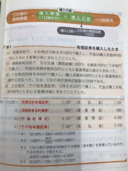 簿記2級 公社債の取得原価計算 上の公式と例1(2)の*2の計算が違うと思うのですが、*2は96×1000/100が正解ですか?