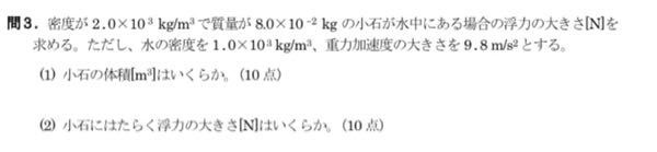 物理学でこの写真の問題の解き方と答えを教えて欲しいです