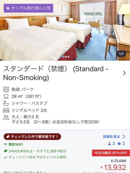 このホテルは2人で13,932円ですか? また、『眺望: パーク』と書いてあるのはこの部屋からディズニーが見えると言うことで合ってますか?