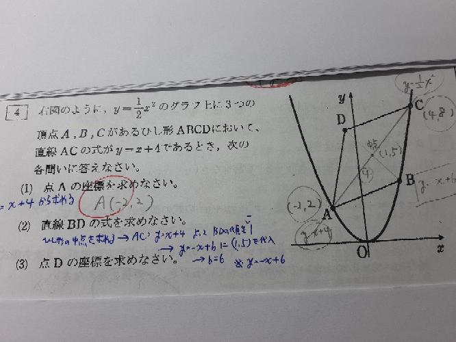 4番(3)のD座標はどうやって求めれますか?