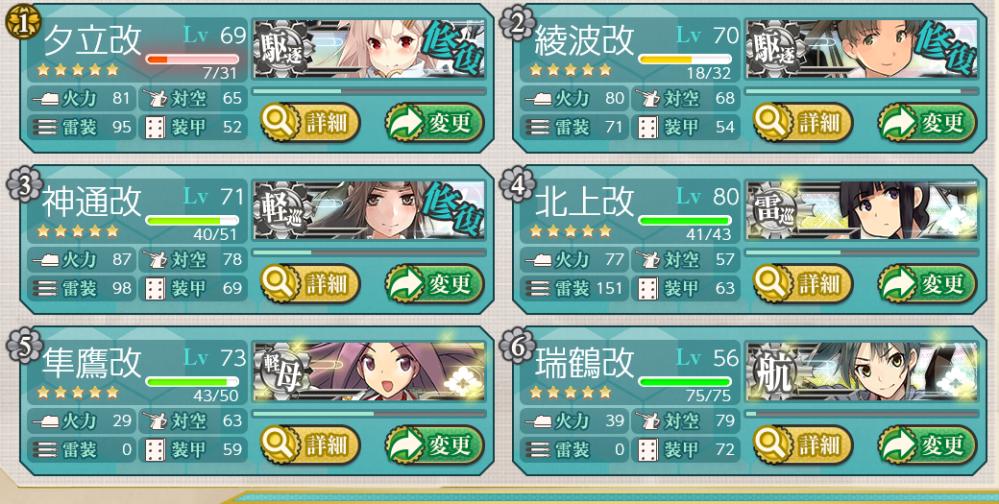 艦これについて 司令部Lv81の初心者提督です。 以下の編成で2-3を周回しているのですが、燃費が悪いでしょうか? 限定ドロップ狙いです。 回答よろしくお願いします。 (可能ならばどの艦娘を変えればいいかも教えて下さい)