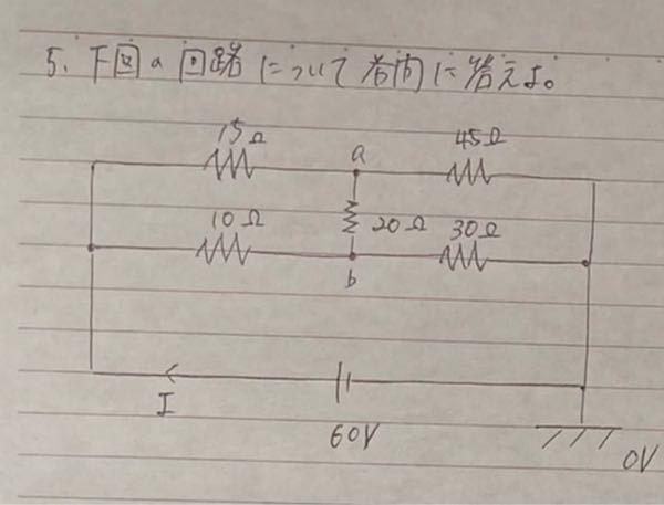 写真の回路について、a点の電位Vaとb点の電位Vbの求め方を教えてください。 やり方が分からないので式を教えていただけると助かります。