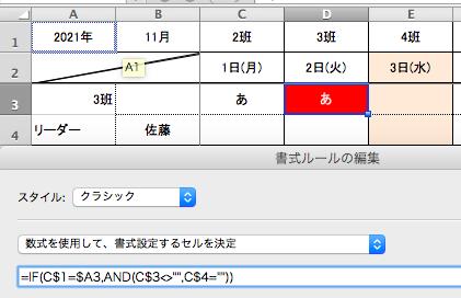 """エクセル条件付き書式について。 下の画像にあるように、例えば3班の人が、3班の担当日の上段に何か文字を入力すると上下段ともに赤くなり、下段に何か追記すると赤い色が消える、という条件をつけたいのです。 (下段に入れると白くなる、という条件だと、土日に指定している色が消えてしまうのでダメでした。) 班の一致は気にせずに試したところ、 数式「AND(C$5<>"""""""",C$6="""""""")」できちんと上下段ともに赤くなったり消えたり出来ました。 しかし、IF関数で班と班が一致した時に…というのを追加しようとして、 数式「=IF(C$1=$A3,AND(C$5<>"""""""",C$6=""""""""))」とすると、画像のように上段しか赤くならないのです。 下段に何か入力すると、上段の色はきちんと戻ってくれます。 上下段とも赤くしたい場合、どこを直せば良いのでしょうか??"""
