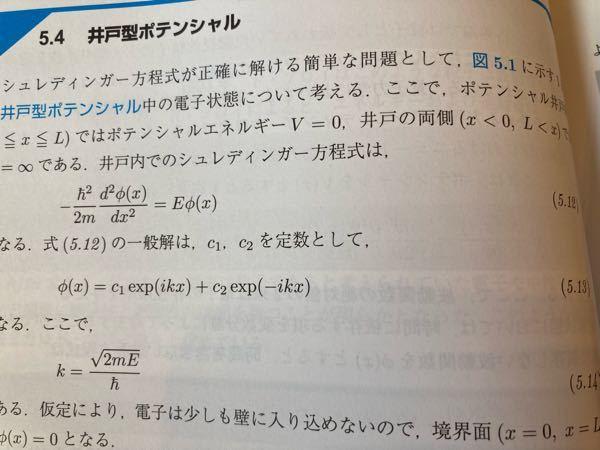 井戸型ポテンシャルの問題です! ここの一般解への変換が、全くわかりません(毎日ちょこちょこ、計2時間ほど長考)。私の今の力量では埒が開かないので質問させてください。 まず、微分方程式を特性方程式に直して解を求めると、λ=±√(2mE)i /h ここでk=√(2m E)/hとおく。 この時点で私は、微分方程式の、2つの異なる虚数解の解法を用いようと試みました。 すると、φ(x)=C1e^(0×x)coskx+C2e^(0×x)sinkx =C1coskx+C2sinkx となります。ここからどうすればこの教科書の様になるかわかりません。オイラーを使うのだろうなということはなんとなく分かるのですが、使える形に変形できません。 知識をお貸しください。m(_ _)mおねがいします。