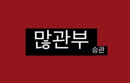 韓国語、セブチについてです。 ↓画像の訳を教えてほしいです。 スングァンが多いみたいな感じですかね?笑(すみません適当です) よろしくお願い致します! SEVENTEEN