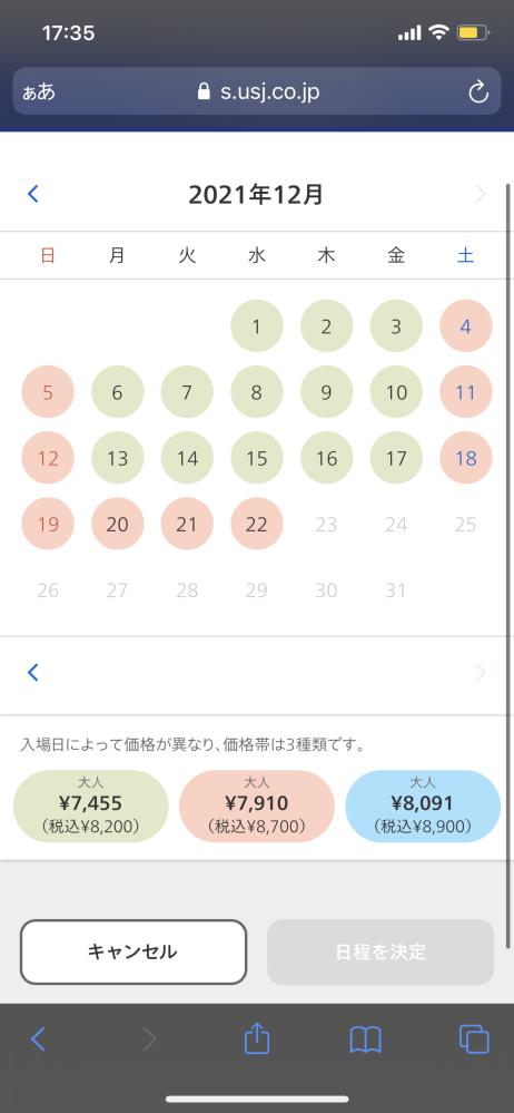 USJについて この色ついてない日付ってもう売れたってことですか?