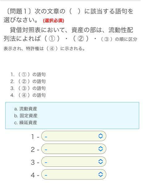 この簿記の財務諸表の問題を教えてください。