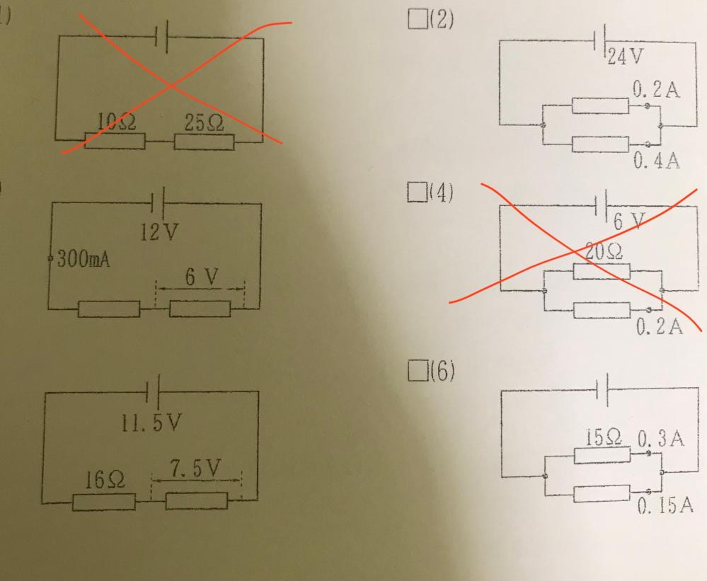 至急です!!!!お願いします!! こちらの回路全体の抵抗の大きさを求めなさいという問題です 教えてください!