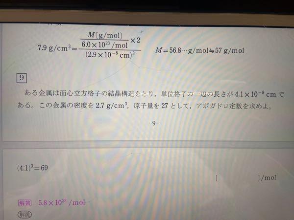 化学の結晶の範囲なのですが、これを計算していくと10のマイナス24乗が出てくると思うんですけど答えを見てみると10の23乗になっているのですが、それはなぜですか?次の投稿に答えを載せます。すみません。 (4.1✖️10-8乗)の3条式の話です。