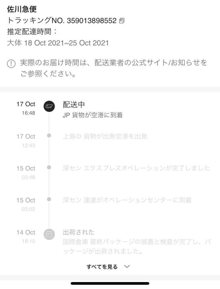 sheinで注文したのですが いつもなら日本に到着してその日のうちに、税関リリースするのですが約1週間止まったままです! これはちゃんと届くのでしょうか?何か問題がおこっているのでしょうか?わかる方いたら教えて頂きたいです。