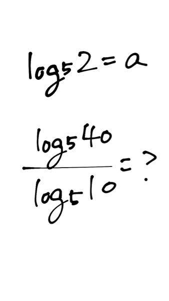 この式をaを用いて解いてください。
