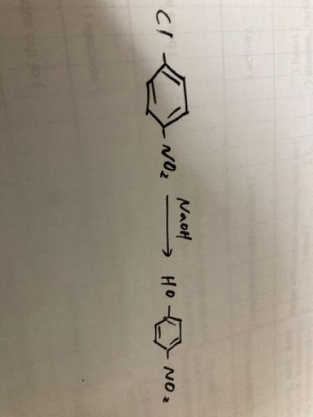 この反応式って求核置換反応ですか??