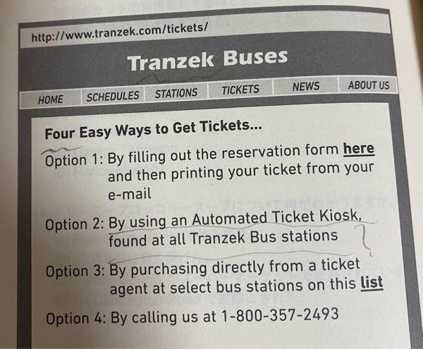 このBy using an Automated Ticket Kiosk,found at all....のbyとfoundはどのような意味ですか?