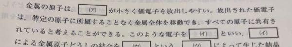 高校化学 金属 下の文章の(ア)に入る語句の答えは イオン化エネルギー だったのですが、電子親和力 では間違いである理由を教えてください。よろしくお願いします。