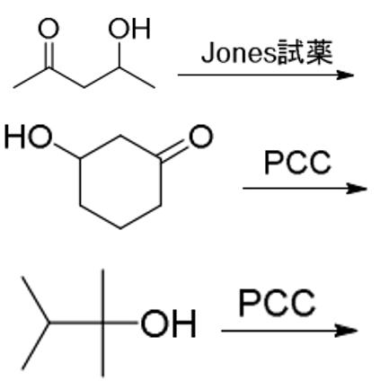 合成化学の問題です。これらの反応の主生成物は何ですか?