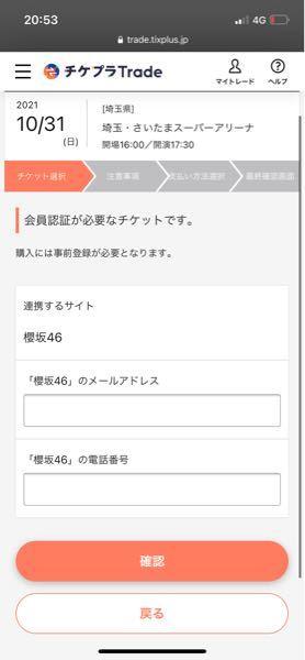 櫻坂のチケトレの事でお聞きしたいのですが、「メールアドレス」、「電話番号」を入力しても次に進めません。解決方法教えてください!