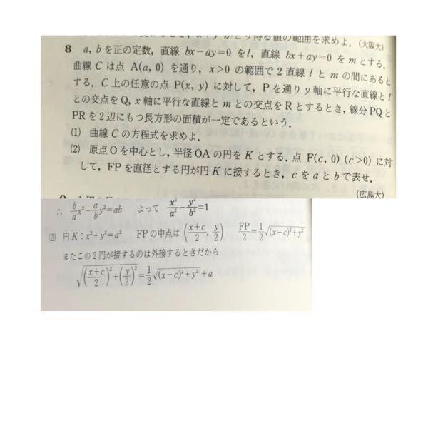 (2)においてこのような式が成立するらしいんですが、よく分からないです