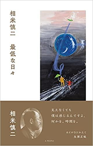 相米慎二最低な日々 相米慎二による書籍について感想・レビューをお願いします。