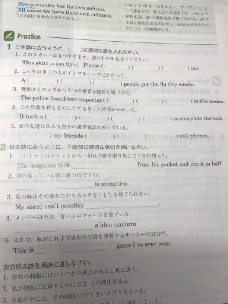 英語についての質問です。 1番の4と5を教えて頂きたいです。 よろしくお願いします。