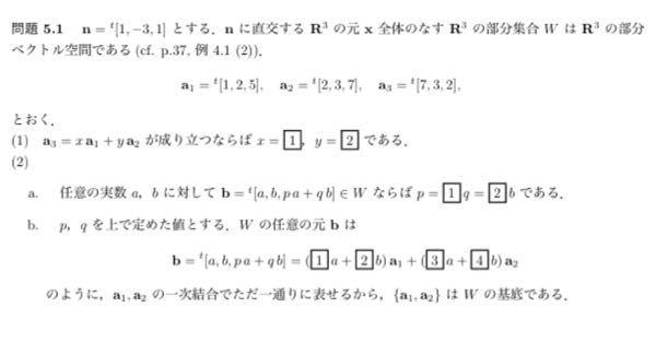 線形代数について。ここのカッコ2がどうしても解けません。 どなたか途中式を教えていただけないでしょうか。