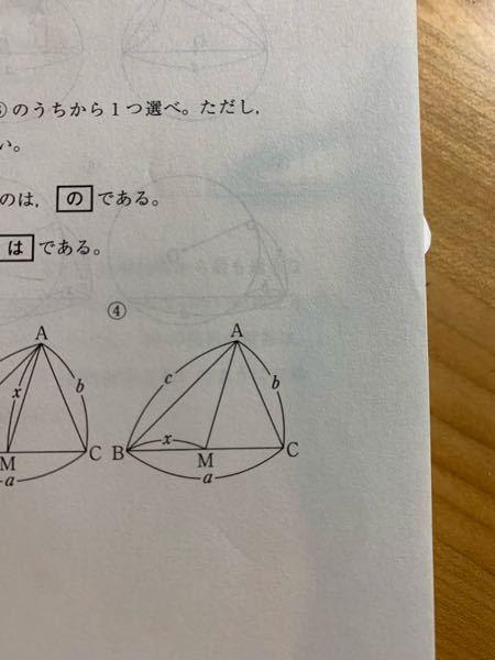 この三角形の関係が 2ax+c2乗-b2乗-a2乗=0 の式にするにはどうすればいいのでしょうか?