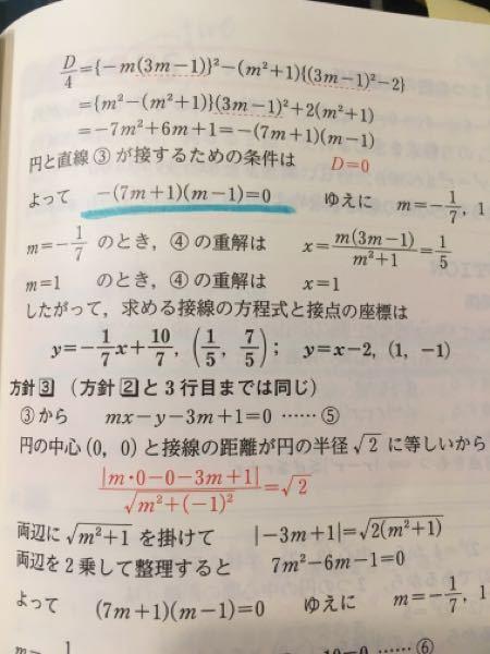 数学Ⅱ(円外の点から円に引いた接線) で質問です。 点(3,1)を通り、円 x2乗+y2乗=2 に接する直線の方程式と、そのときの接点の 座標を求めよ。 方針①〜③までありますが②のやり方で 水色のアンダーラインを引いた式は 左端の−を消すのに両辺に−をかけたら 不味いですよね。すぐには理解不可です。 解説をお願いします。m(_ _)m